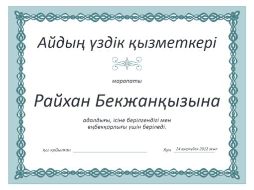 Айдың үздік қызметкерінің куәлігі (көк тізбекті дизайн)