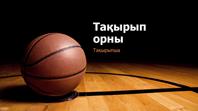 Баскетбол көрсетілімі (кең экранды)