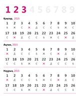 2015 тоқсандық күнтізбе