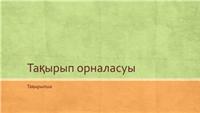 Жер мәнері көрсетілімі (кең экранды)