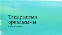Акварель көрінісі (кең экран)