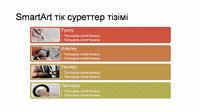 SmartArt слайдының тік сурет тізімі (ақтағы түрлі түсті түс), кең экран