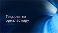 Сандық көк туннель көрсетілімі (кең экран)