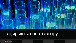 Лабораториялық ғылым