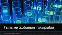 Ғылым жобасының көрсетілімі (кең экран)