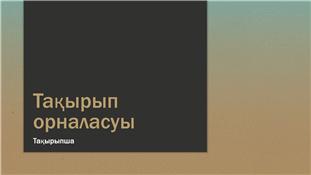 Көк түсті градиент көрмесі (кең экран)