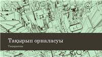 Қала эскизі көрмесі (кең экран)