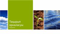 Экологиялық фотосурет тақырыптары