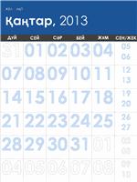 2013-2014 жылдардың күнтізбесі, көп түсті (Д-Жек)