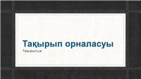 Тігісті жиегі бар джинсы көрсетілімі (кең экран)