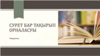 Академиялық көрме, матрас және таспа үлгісі (кең экран)