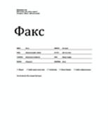 Факс хабарының парақтары
