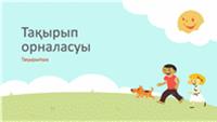 Балалар ойнайтын көрсетілім дизайны (мультипликациялық иллюстрация, кең экран)