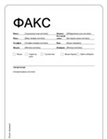 Факс мұқаба беті («Қарапайым» үлгідегі жасақтама)
