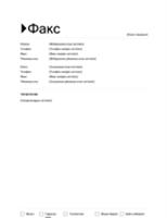 Факс мұқаба беті («Негізгі» үлгісіндегі жасақтама)