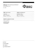 Факс мұқаба беті («Топтық» үлгідегі жасақтама)