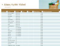 Азық-түлік тізімі