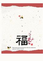 Маусымдық құттықтау ашық хаты (корей, жартылай бүктеме)