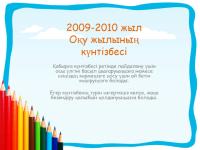 2009-2010 жылғы академиялық күнтізбе (Дс-Жс, Там-Там)