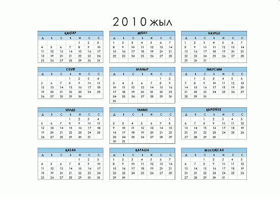 2010 жыл күнтізбесі (1 бет, кітаптық, Дс-Жс)