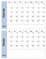 Көгілдір жиегі бар 2010 жылға арналған күнтізбе (6-бб)