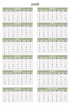 2016-2025 жылдық күнтізбе (Дс-Жс)