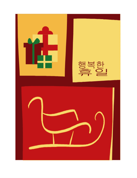 업무용 인사장(썰매 그림)