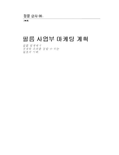 업무 보고서(현대형 테마)
