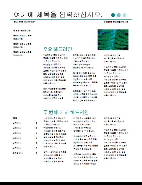뉴스레터(점 디자인, 3열)