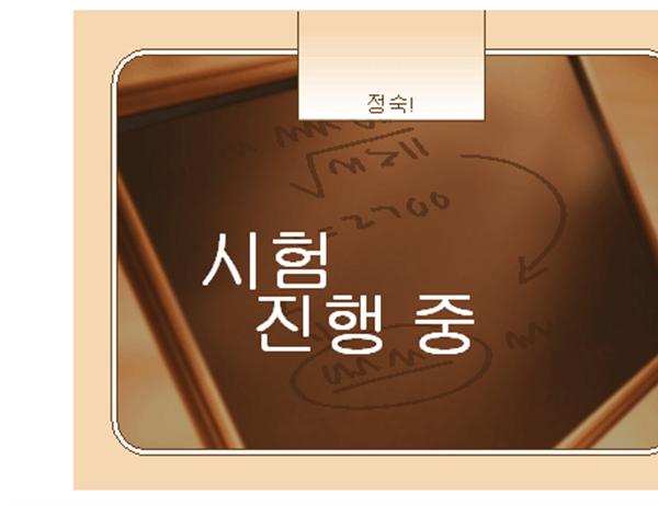 시험 중 표지판