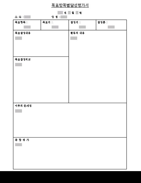 목표항목별달성평가표