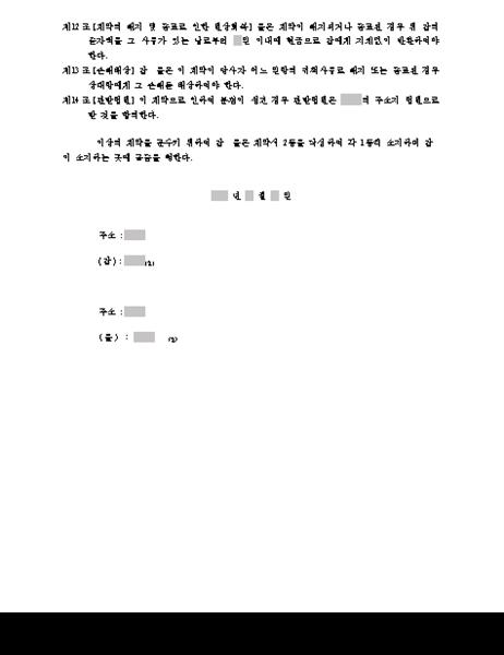 동업계약서(2면)