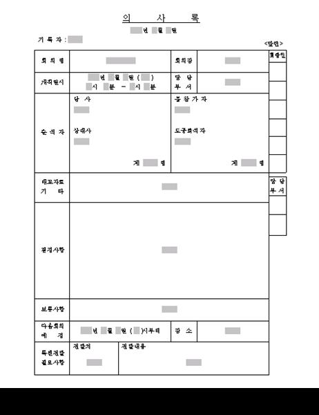 의사록(앞면)