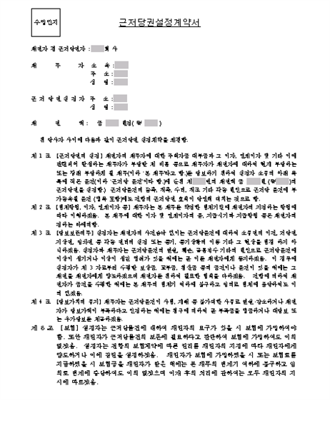 근저당권설정계약서(1면)