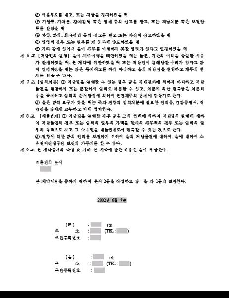 저당권설정계약서(2면)
