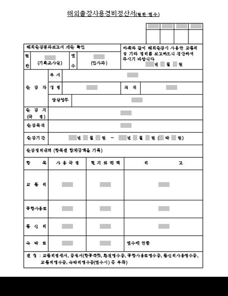 해외출장사용경비정산서(일반,연수)