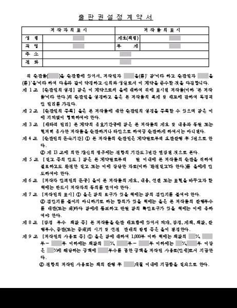출판권설정계약서(1면)