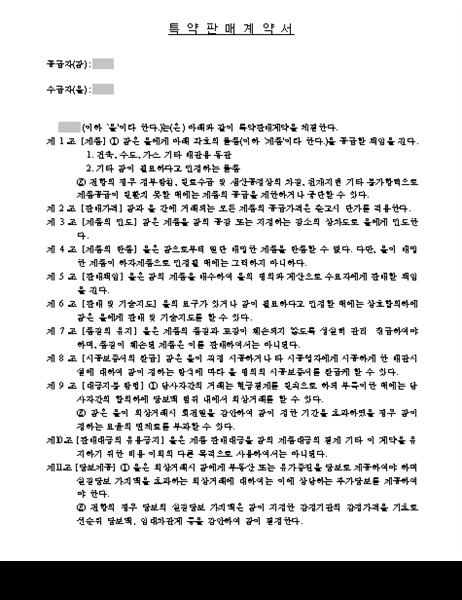 특약판매계약서(1면)