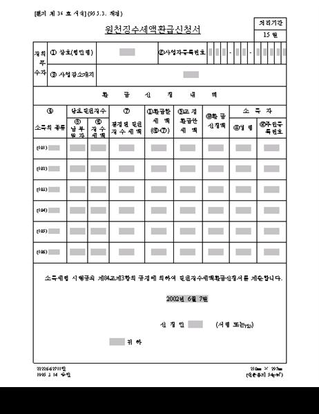 원천징수세액환급신청서