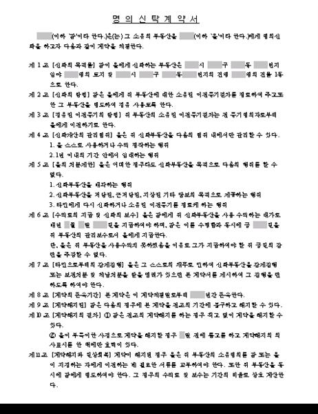 명의신탁계약서(1면)