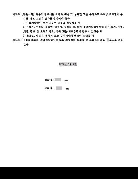 신탁계약서(3면)