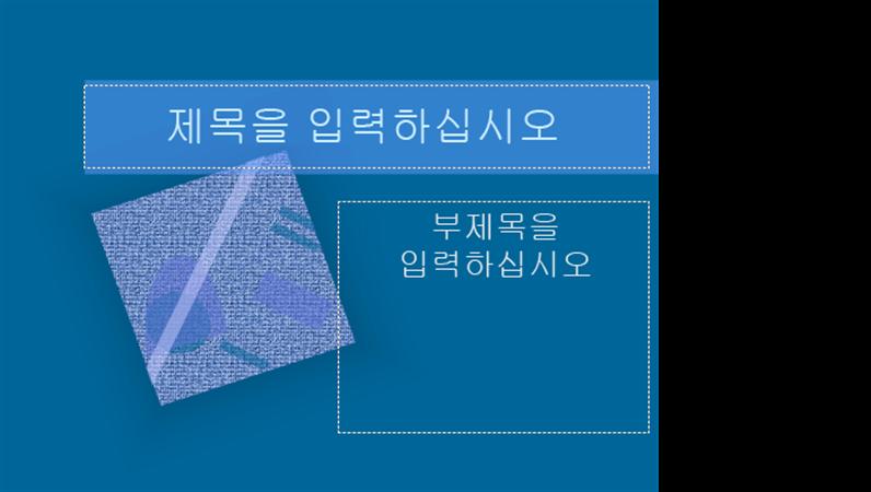 파랑 직물 디자인 서식 파일