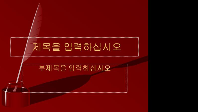 깃펜 디자인 서식 파일