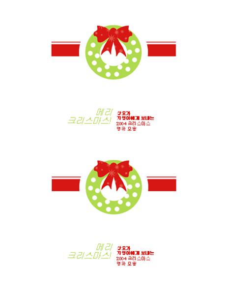 성탄절 CD/DVD 레이블(빨간색 선물 포장 디자인, Avery 5692, 5931, 8692, 8694 및 8965 용지용)