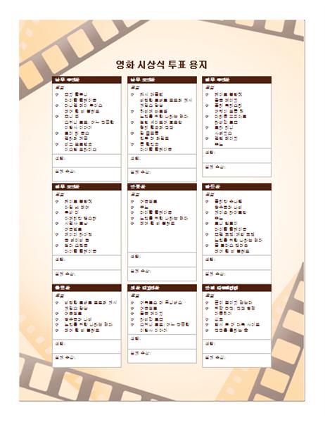 2008 영화 시상식 투표 용지