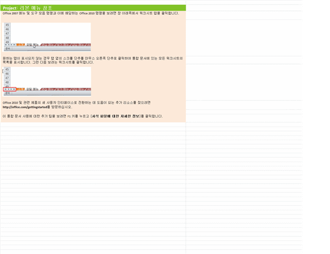 Project 2010: 리본 메뉴 참조 통합 문서