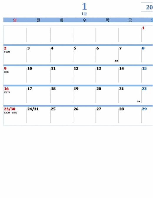 파란색 테두리가 있는 2011년 달력(음력 포함)