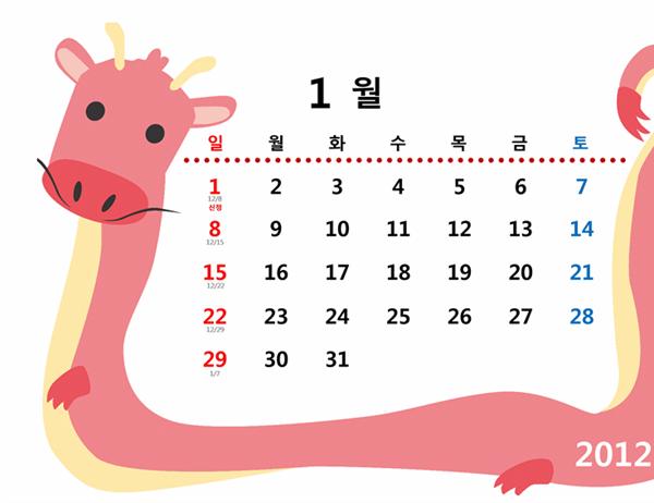 2012년 귀여운 용 디자인 월 단위 달력(음력)