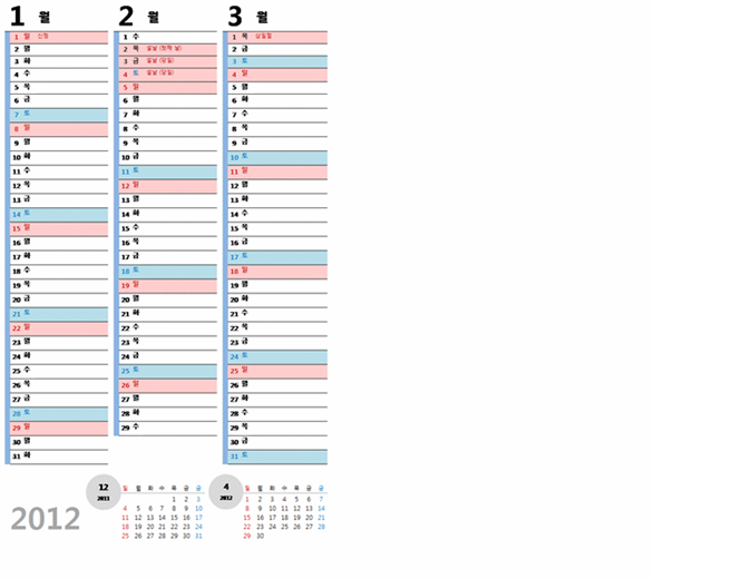 2012년 분기 단위 달력(하단 미니 달력 포함)