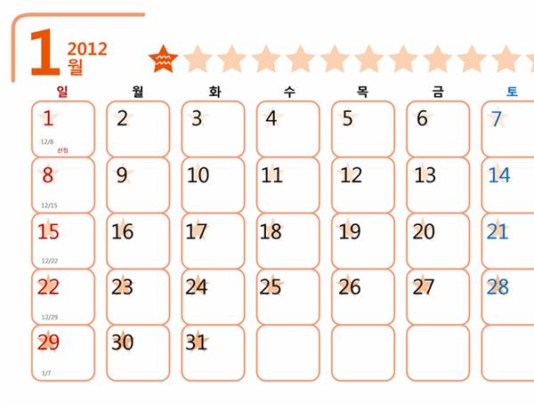 2012년 별자리 월 단위 달력(음력)